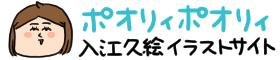 入江久絵 イラストサイト